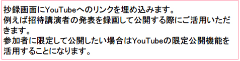 Youtube 限定 公開 url